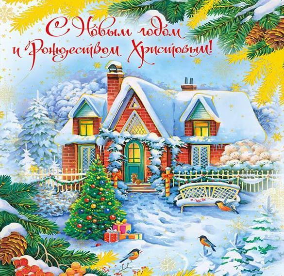 Новогодняя открытка в стиле Советского Союза