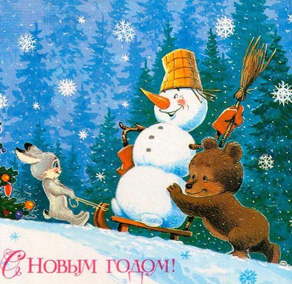 Новогодняя фото открытка в стиле СССР