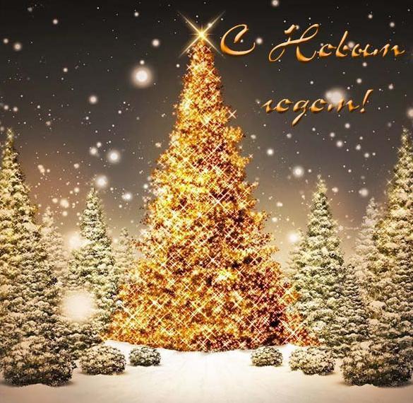 Новогодняя электронная открытка с елочкой