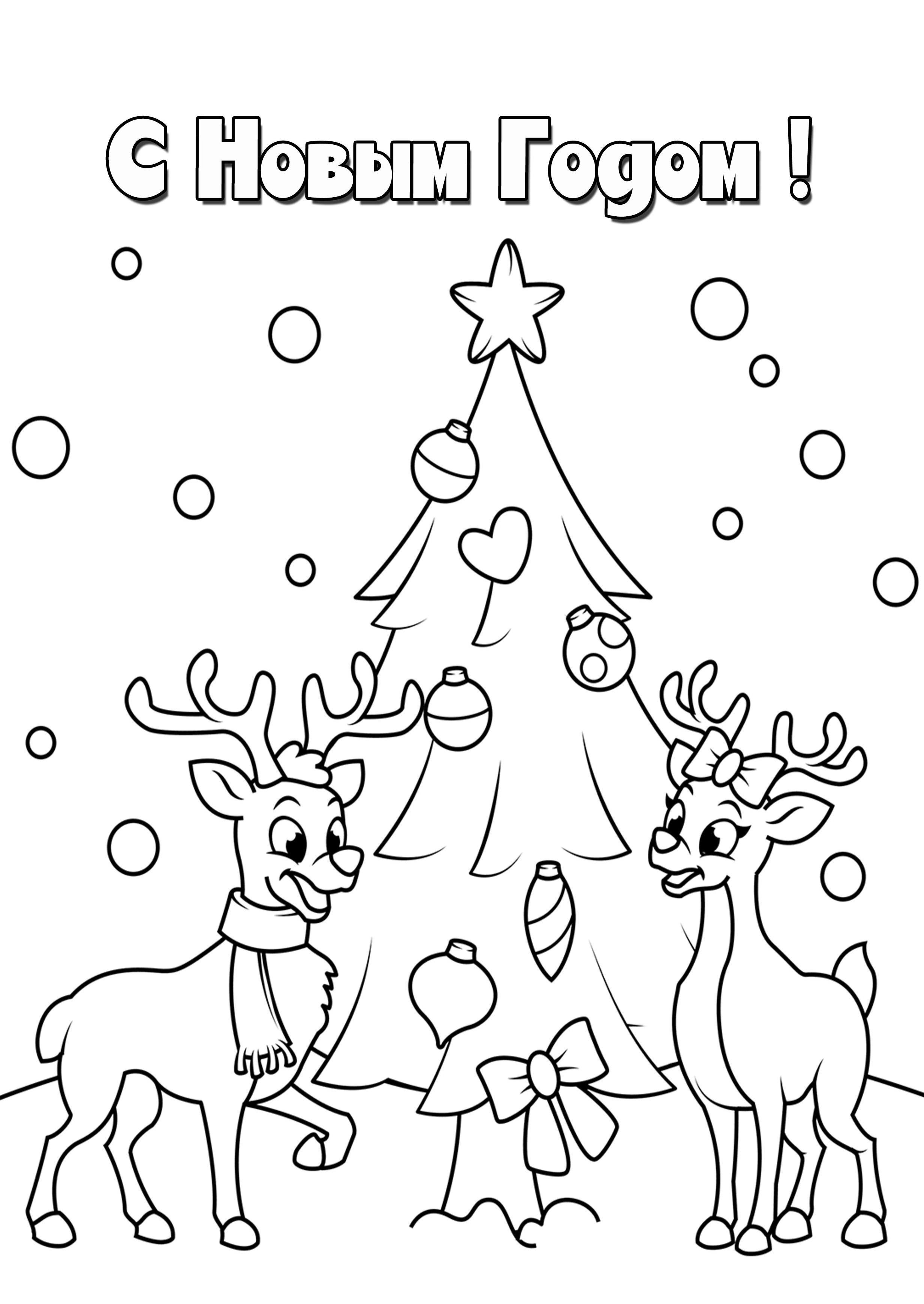 Новогодняя разукрашка с оленями