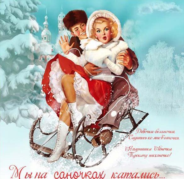 Новогодняя фото открытка в советском стиле