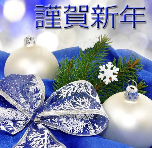 Новогодняя японская открытка