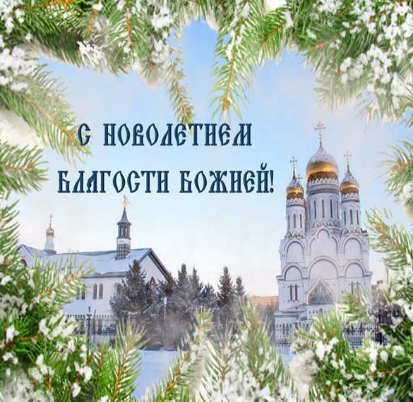 Открытка на Новолетие 14 января
