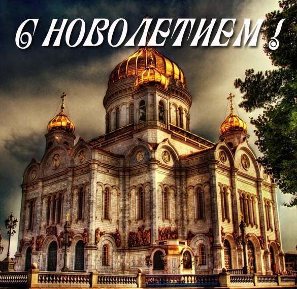 Картинка на Новолетие