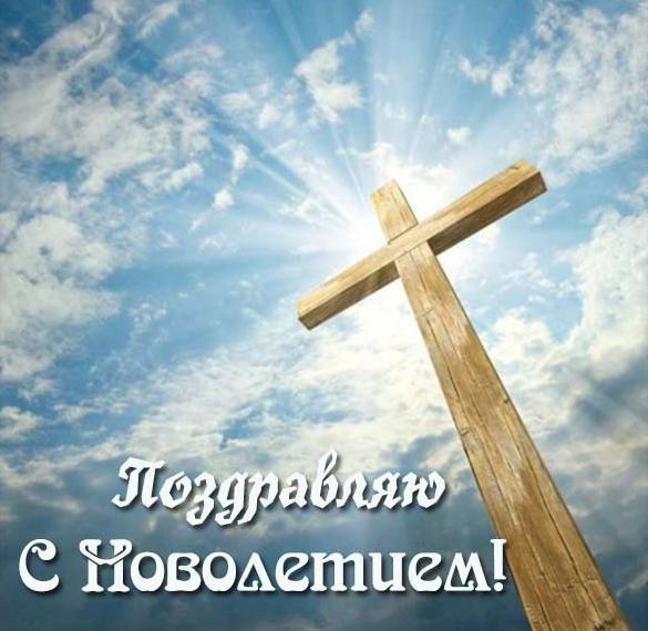 Открытка на Новолетие