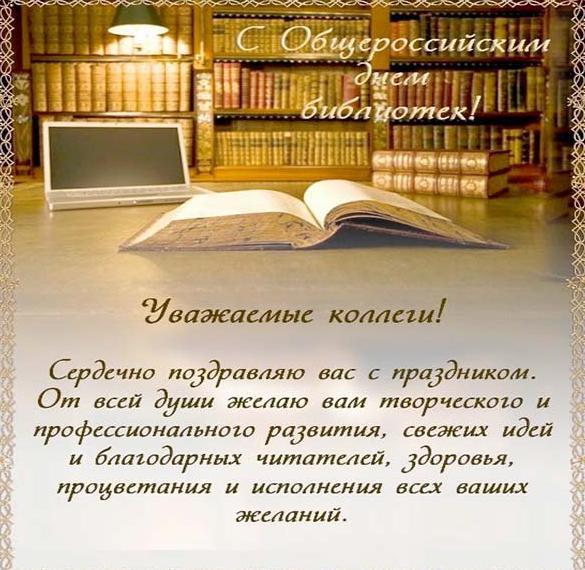 Картинка на общероссийский день библиотек