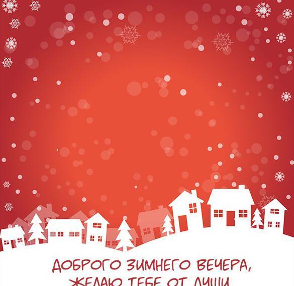 Очень красивая открытка добрый вечер зимняя