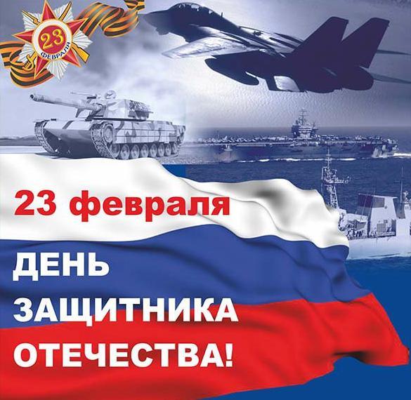 Официальная открытка на 23 февраля
