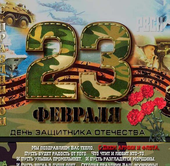 Официальная поздравительная открытка с 23 февраля