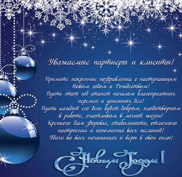 Официальное поздравление на Новый Год в открытке