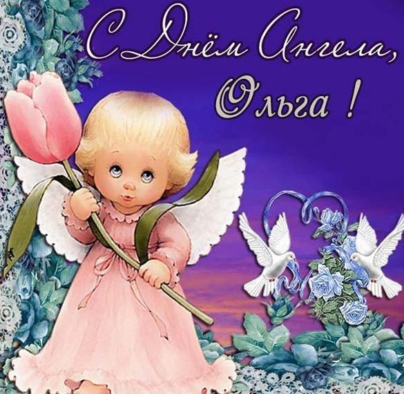 Картинка на день ангела и именины Ольги