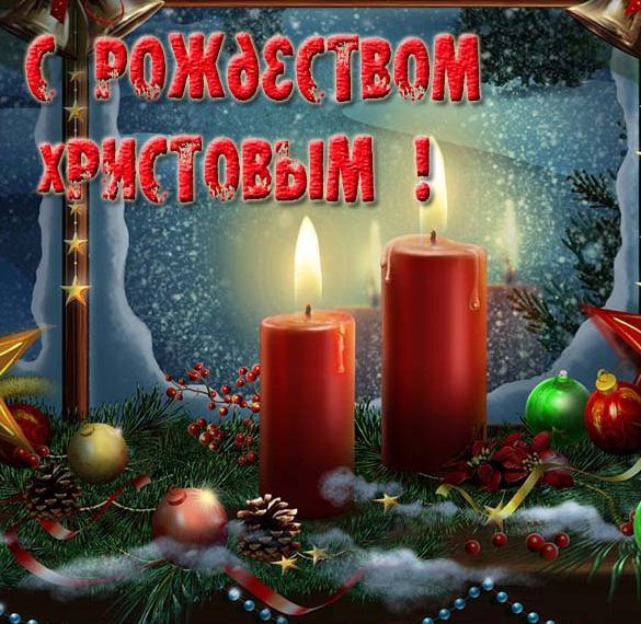 Прекрасная электронная открытка с Рождеством