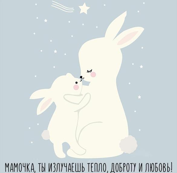 Оригинальная открытка для мамы