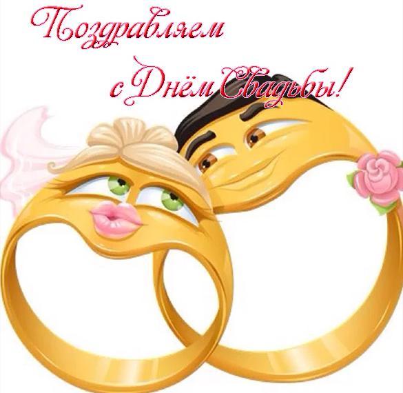 Оригинальная открытка на свадьбу
