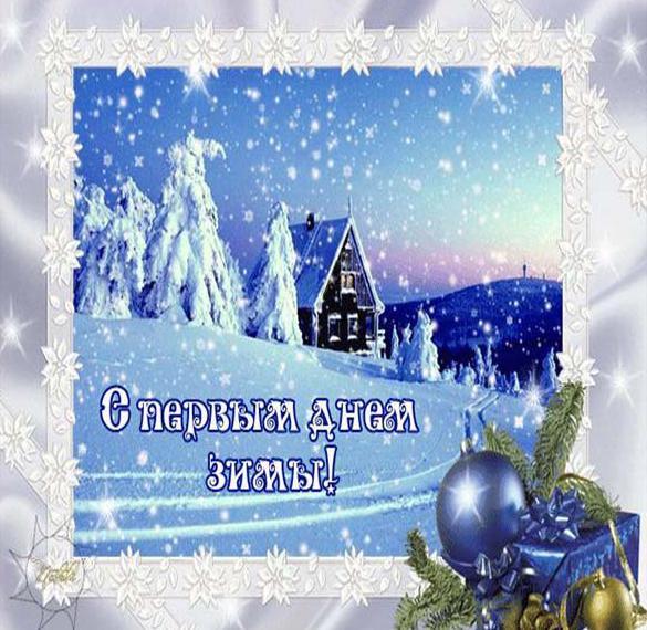 Открытка на 1 декабря первый день зимы