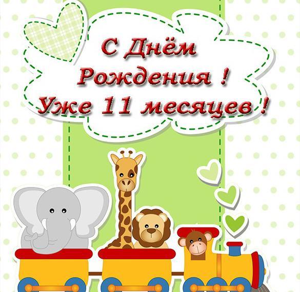 11 месяцев ребенку открытка