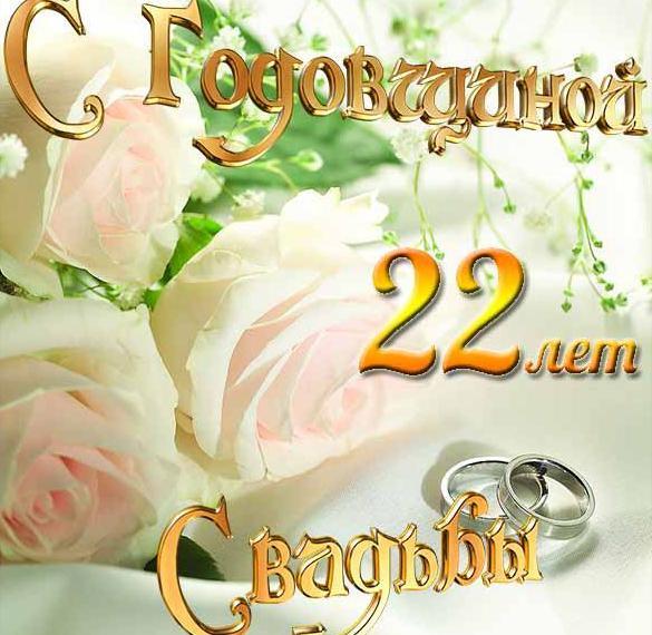 Открытка на 22 года свадьбы