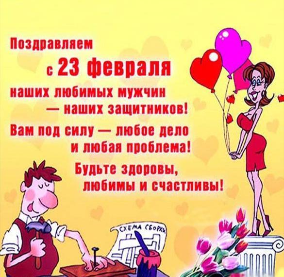 Бесплатная виртуальная открытка на 23 февраля