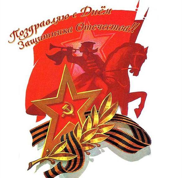 Виртуальная открытка на 23 февраля СССР