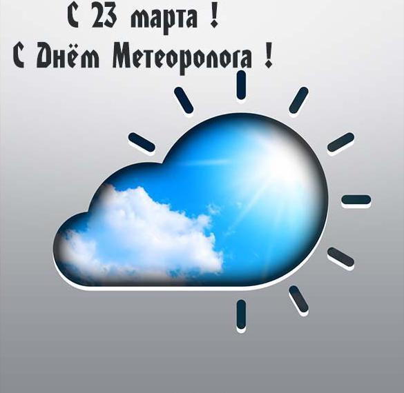 Открытка на 23 марта день метеоролога