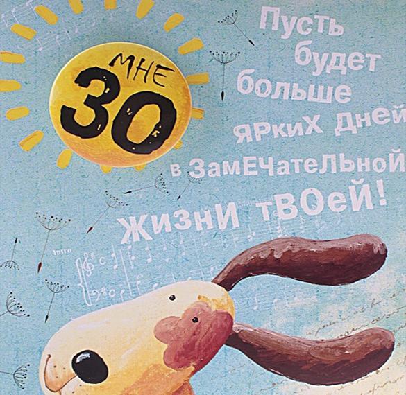 Прикольная смешная открытка на 30 лет мужчине