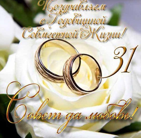 Открытка на 31 год совместной жизни