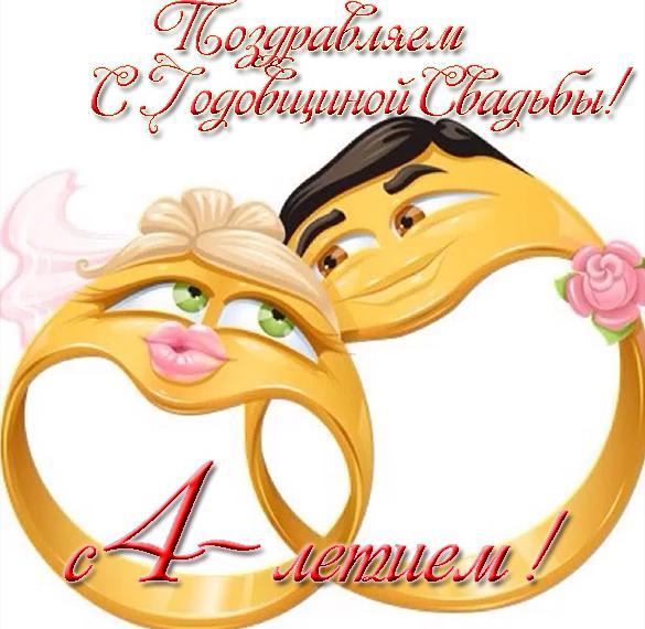 Красивая открытка на 4 года со дня свадьбы