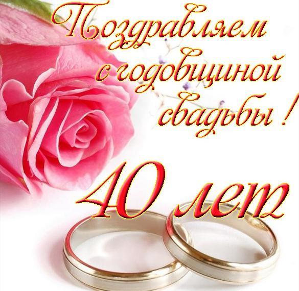 Поздравления с 40 летием свадьбы родителям от детей в прозе