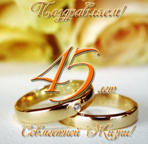 Открытка на 45 лет совместной жизни