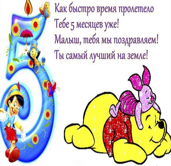 открытки младенцу на 5 месяцев ванечке детей видеть