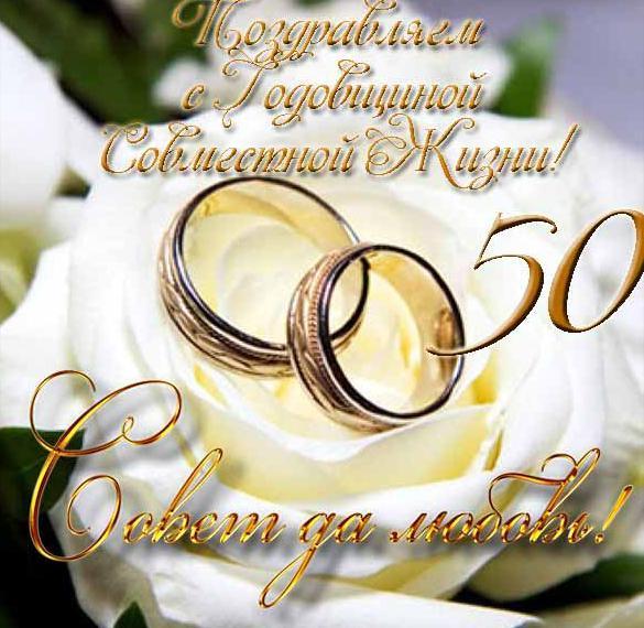 Открытка на 50 лет совместной жизни
