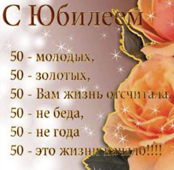 otkritka-s-pozdravleniem-50-zhenshine foto 19