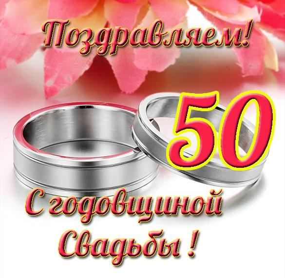 Открытка на 50 летие свадьбы