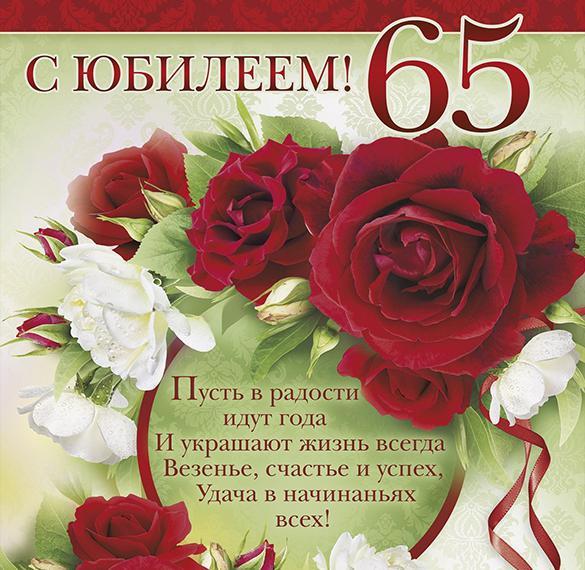 Поздравление 65 лет коллеге в стихах прикольные
