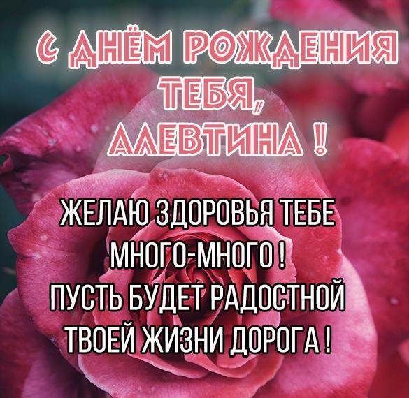 Открытка Алевтина поздравляю тебя с днем рождения