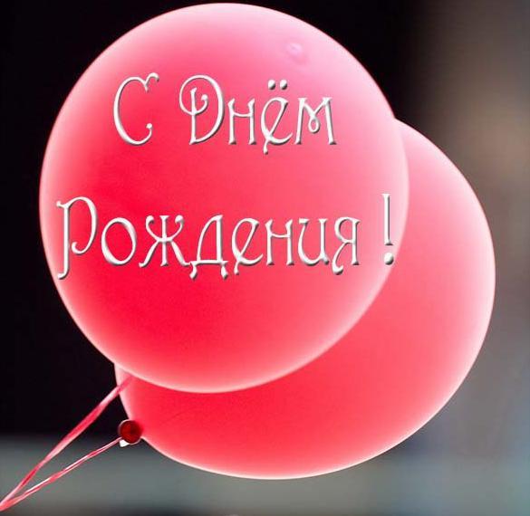 Открытка с днем рождения мужчине с яркими шариками