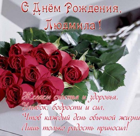 pozdravleniya-s-dnem-rozhdeniya-lyudmile-otkritki foto 13