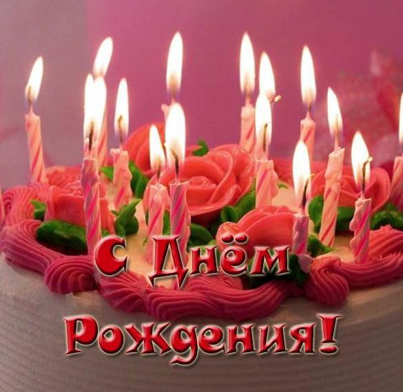Красивая открытка с днем рождения женщине с тортом