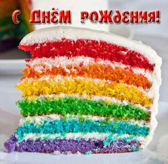 Красивая открытка с днем рождения мужчине с тортом