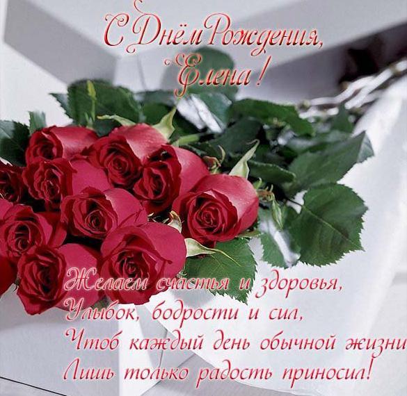 otkritka-s-dnem-rozhdeniya-elena-krasivie-pozdravleniya foto 15