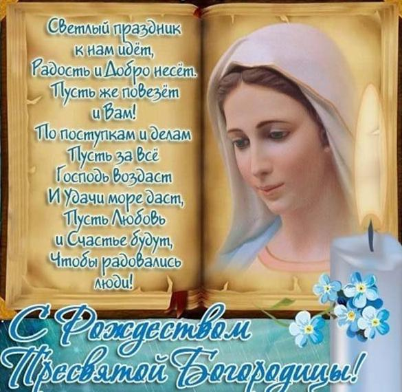 Бесплатная открытка с Рождеством Пресвятой Богородицы
