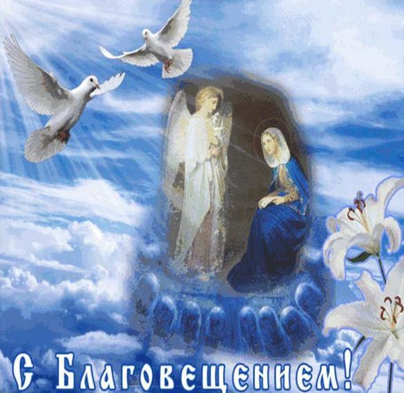 Открытка на Благовещенье