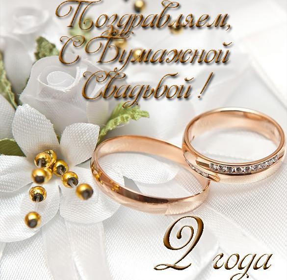 Открытка с годовщиной бумажной свадьбы