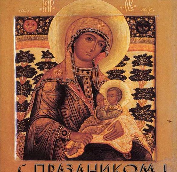 Открытка к празднику Божьей Матери