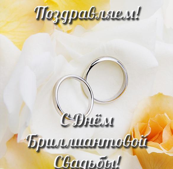Открытка на бриллиантовую свадьбу