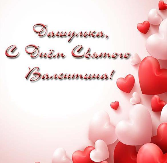 Открытка Дашулька с днем Святого Валентина