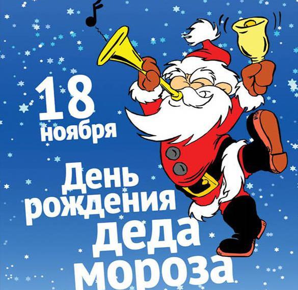 Открытка Деду Морозу на день рождения