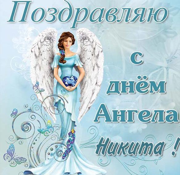 Открытка на день ангела Никита
