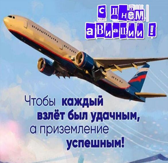 Открытка на день авиации