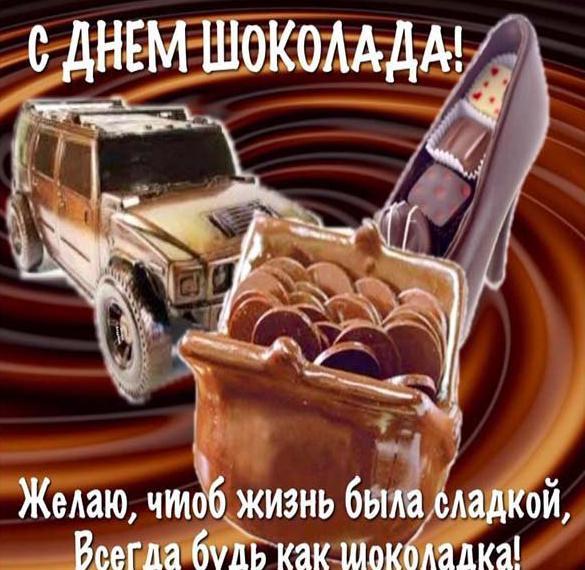 Открытка на день горячего шоколада